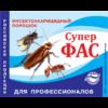 Супер Фас - средство от насекомых