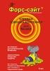 Форссайт клеевая ловушка-контейнер для мышей 5 шт/уп